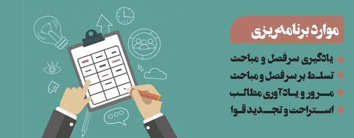 مشاوره کنکور زبان 99, برنامه ریزی برای کنکور زبان,برنامه ریزی