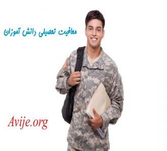 معافیت تحصیلی دانش آموزان