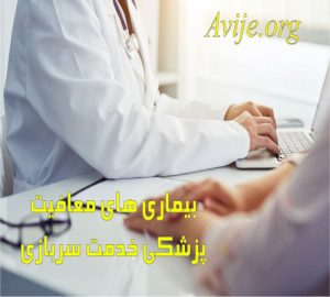 بیماری های معافیت پزشکی خدمت سربازی
