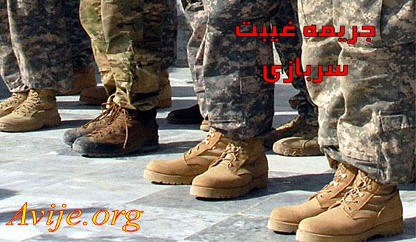 جریمه غیبت سربازی