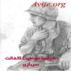 شرایط معافیت کفالت سربازی