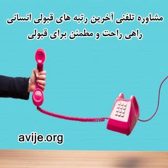مشاوره تلفنی آخرین رتبه های قبولی انسانی