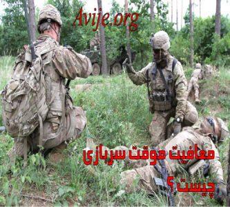 معافیت موقت سربازی چیست ؟