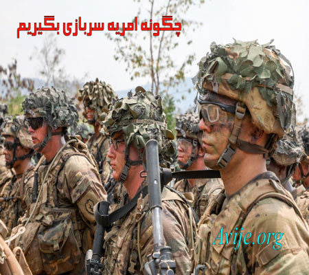 چگونه امریه سربازی بگیریم,شرایط دریافت امریه سربازی