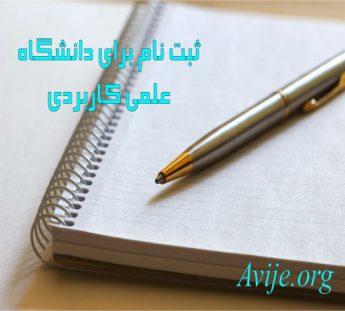 ثبت نام برای دانشگاه علمی کاربردی