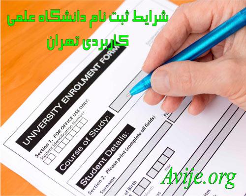 شرایط ثبت نام دانشگاه علمی کاربردی تهران