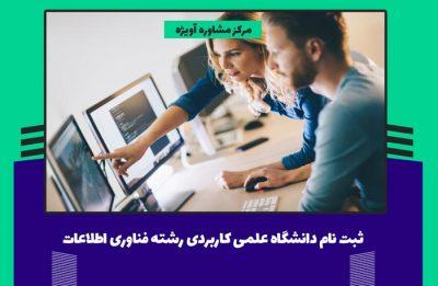 ثبت نام دانشگاه علمی کاربردی رشته فناوری اطلاعات