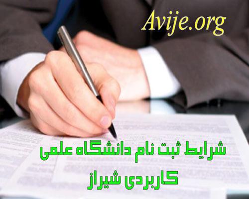 شرایط ثبت نام دانشگاه علمی کاربردی شیراز