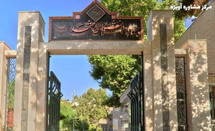 لیست دانشگاه های علمی کاربردی مشهد