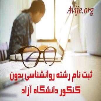 ثبت نام رشته روانشناسی بدون کنکور دانشگاه آزاد