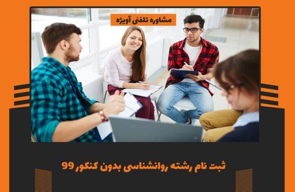 ثبت نام رشته روانشناسی بدون کنکور ۹۹