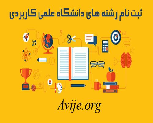 ثبت نام رشته های دانشگاه علمی کاربردی