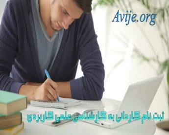 ثبت نام کاردانی به کارشناسی علمی کاربردی
