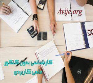 ثبت نام کارشناسی بدون کنکور علمی کاربردی