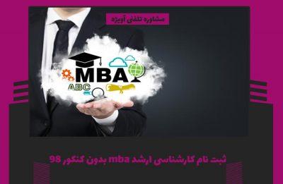ثبت نام کارشناسی ارشد mba بدون کنکور 98