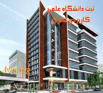 ثبت نام دانشگاه علمی کاربردی تهران