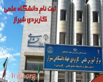دانشگاه علمی کاربردی شیراز