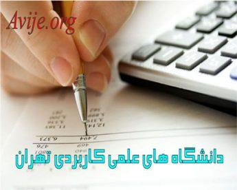 ثبت نام دانشگاه های علمی کاربردی تهران