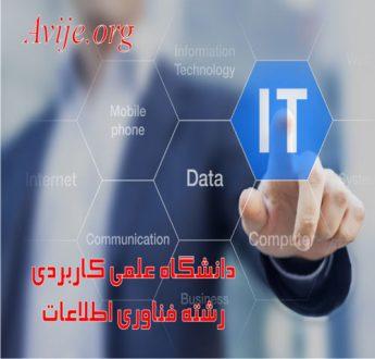 رشته فناوری اطلاعات دانشگاه علمی کاربردی