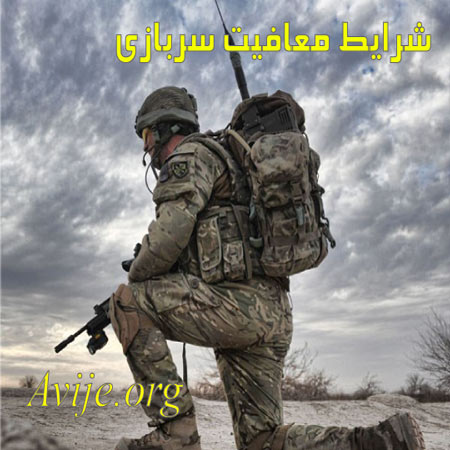 شرایط معافیت سربازی چیست؟