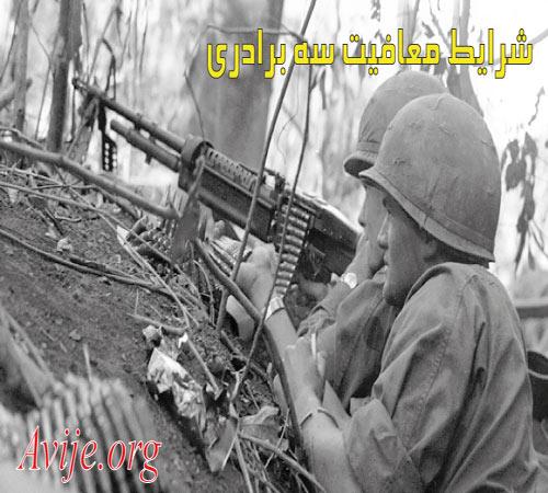 شرایط معافیت سه برادری سربازی