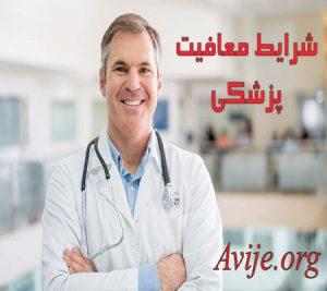شرایط معافیت پزشکی