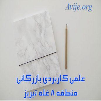 علمی کاربردی بازرگانی منطقه 8 غله تبریز