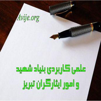 علمی کاربردی بنیاد شهید و امور ایثارگران استان آذربایجان شرقی