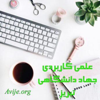 علمی کاربردی جهاد دانشگاهی تبریز
