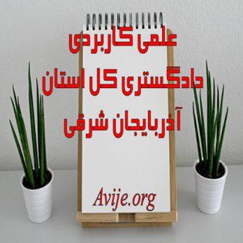علمی کاربردی دادگستری کل استان آذربایجان شرقی