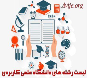لیست رشته های دانشگاه علمی کاربردی