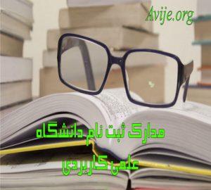 مدارک ثبت نام دانشگاه علمی کاربردی