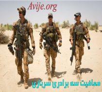 معافیت سه برادری سربازی