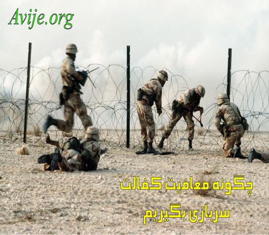 چگونه معافیت سربازی کفالت بگیریم