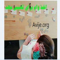 اخذ وام برای تاسیس مهد کودک