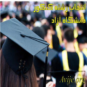 انتخاب رشته کنکور دانشگاه آزاد