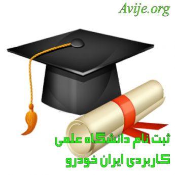 ثبت نام دانشگاه علمی کاربردی ایران خودرو