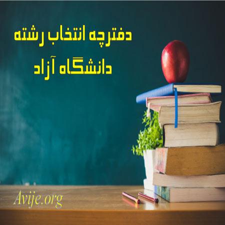دفترچه انتخاب رشته کنکور دانشگاه آزاد