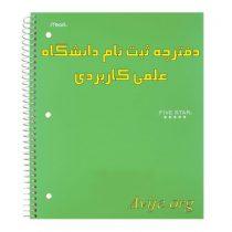 دفترچه ثبت نام دانشگاه علمی کاربردی