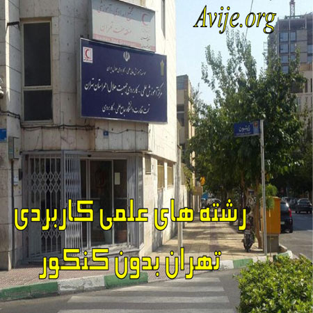 رشته های علمی کاربردی تهران بدون کنکور
