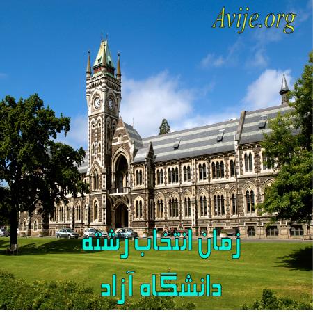 زمان انتخاب رشته کنکور دانشگاه آزاد