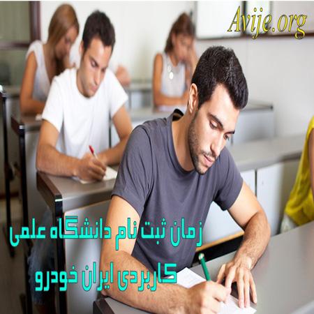 زمان ثبت نام دانشگاه علمی کاربردی ایران خودرو