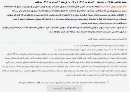صفحه اطلاعات آزمون