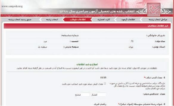صفحه اطلاعات داوطلب