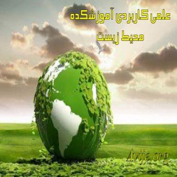 علمی کاربردی آموزشکده محیط زیست