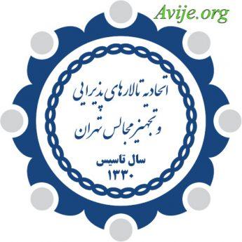 علمی کاربردی اتحادیه صنف تالارهای پذیرایی و تجهیزات مجالس تهران