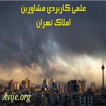 علمی کاربردی اتحادیه صنف مشاورین املاک شهر تهران