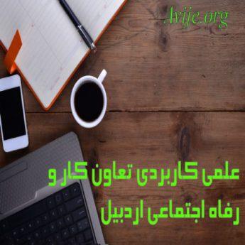 علمی کاربردی اداره کل تعاون کار و رفاه اجتماعی استان اردبیل