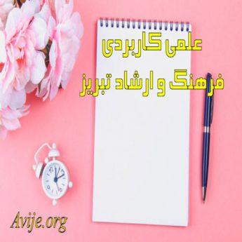 علمی کاربردی اداره کل فرهنگ و ارشاد اسلامی استان آذربایجان شرقی