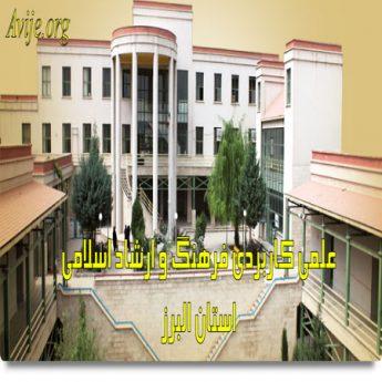 علمی کاربردی اداره کل فرهنگ و ارشاد اسلامی استان البرز